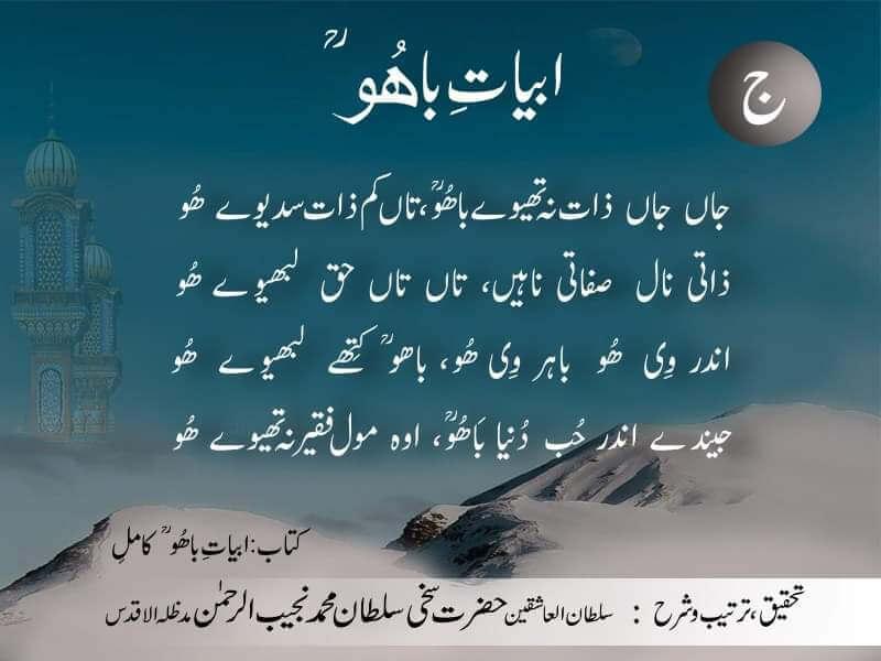 Abyat-e-Bahoo-Jeem