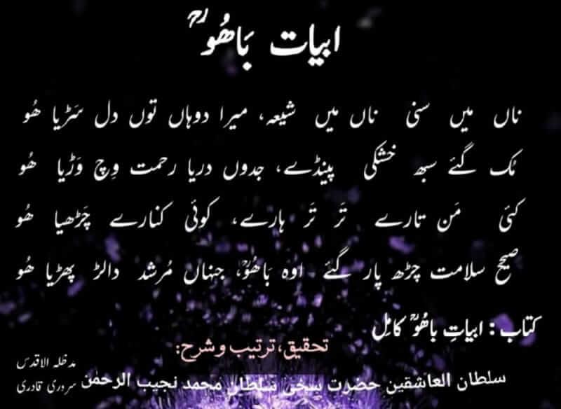 Abyat-e-Bahoo-Noon
