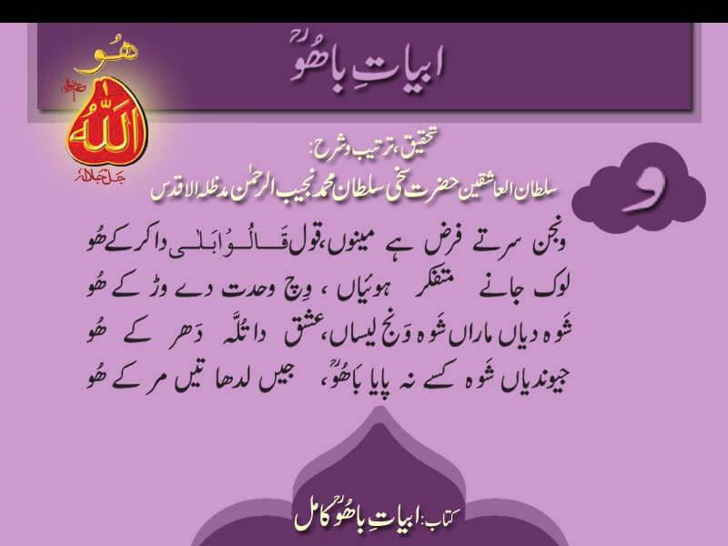 Abyat-e-Bahoo-Waow